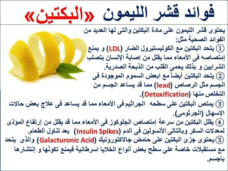 فوائد قشر الليمون .. البكتين 1038-1