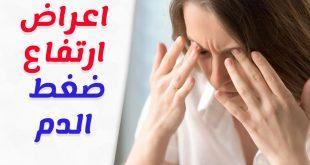 صور اعراض ارتفاع ضغط الدم , علامات الزياده فى ضغط الدم