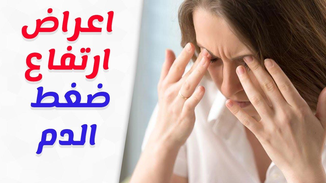 صورة اعراض ارتفاع ضغط الدم , علامات الزياده فى ضغط الدم