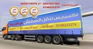 صورة شركة نقل اثاث بالمدينة المنورة , مقرات لخدمات نقل العفش بالمدينه المنوره