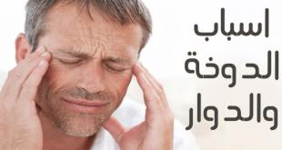 صورة اسباب الدوخه , عوامل تسبب الدوار