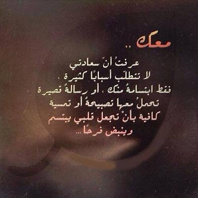 صورة مسجات حب وغرام , عشق وهيام ورومانسيه بالكلمات