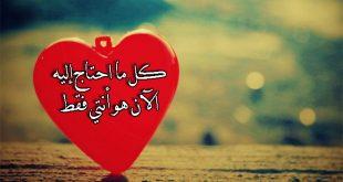 صورة رسائل عشق وغرام , مسدج حب شديد رومانسيه