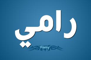 صورة معنى اسم رامي , شرح لاسم رامي وصفاته