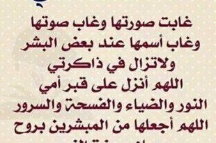 صورة كلام حزين عن فراق الام , عبارات محزنه عن فقدان الوالده