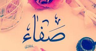 صور صور اسم صفاء , رمزيات باسم صفاء