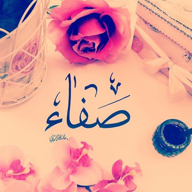 صورة صور اسم صفاء , رمزيات باسم صفاء