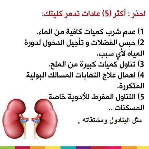صورة معلومات صحية , نصائح مهمه ومفيده للصحه 1583 4