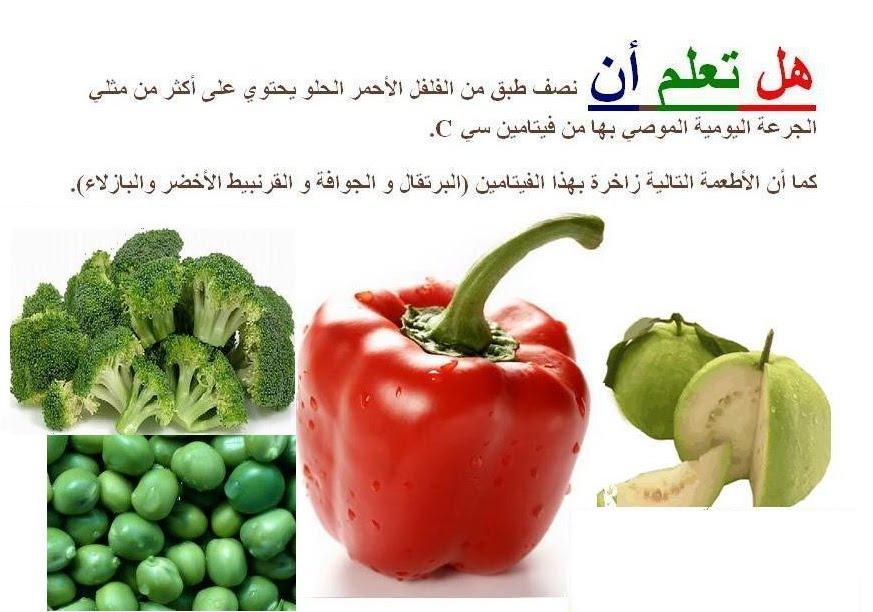صورة معلومات صحية , نصائح مهمه ومفيده للصحه 1583 7