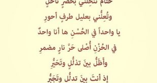 صور قصائد غزل فاحش , اشعار غزليه رومانسيه