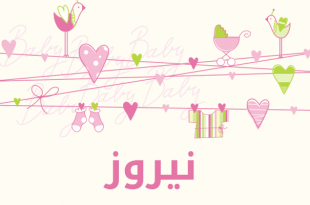 صورة اسماء بنات جديده وحلوه وخفيفه , قائمه باجمل اسامي الفتيات الحديثه
