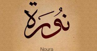 صور معنى اسم نوره , اجمل معنى لاسم نوره