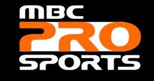 صورة تردد ام بي سي برو , تعرف على البث الفضائي لقناة mbc pro