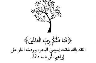 صورة كلمات دينيه مؤثره جدا ولها معنى جميل , اجمل كلام اسلامي معبر له معنى