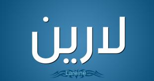 صور معنى اسم لارين , دلالات اسم لارين