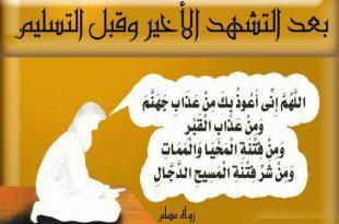 صورة ادعية الصلاة , اجمل مايقال فى الصلاه من اذكار
