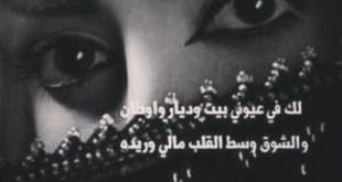 صور شعر بدوي غزل , اجمل كلمات عربيه فى الغزل