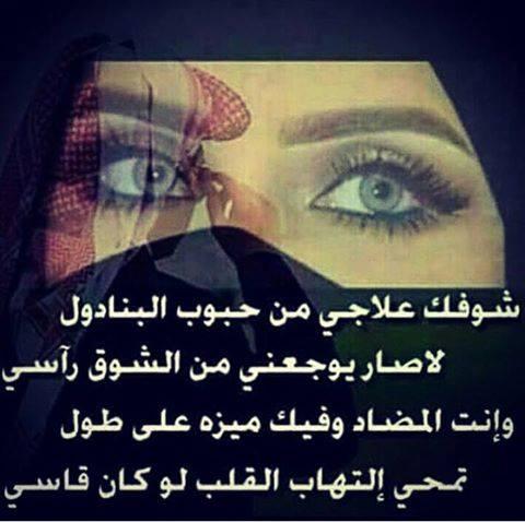 شعر بدوي عن الحب والشوق Shaer Blog