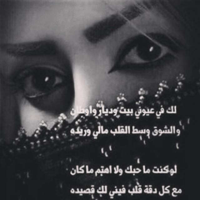 شعر بدوي عن العيون الجميله Shaer Blog