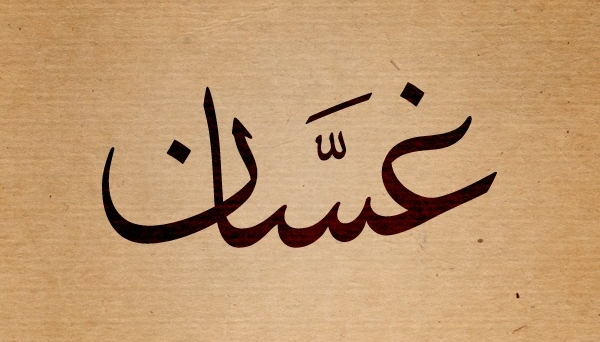 صورة معنى اسم غسان , اجمل معاني اسم غسان