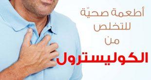 صور علاج الكولسترول.ماهى اسباب ارتفاع الكولسترول