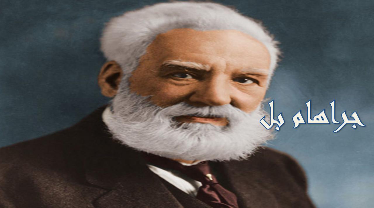صورة من مخترع الهاتف.من هو مكتشف الاتصالات