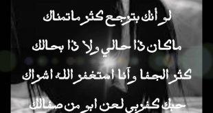 صورة اشعار حب حزينة , اجمل الكلمات الحزينه