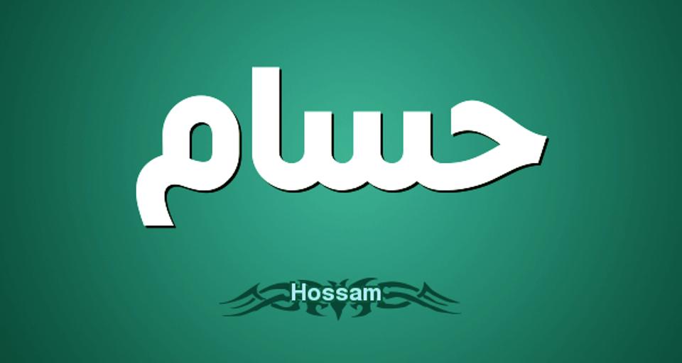 صورة صور اسم حسام , صفات حامل اسم حسام