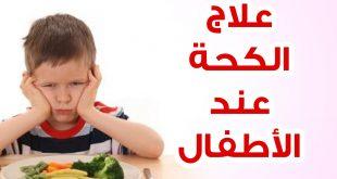 صورة علاج الكحة عند الاطفال , ماهى اسباب حدوث الكحه عند الاطفال