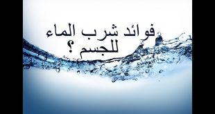 صورة فوائد الماء , ماهى فوائد الماء لجسم الانسان