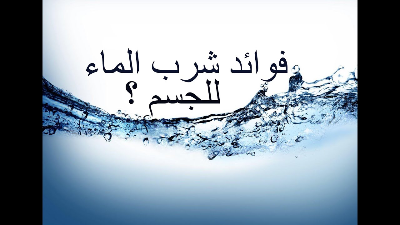 صور فوائد الماء , ماهى فوائد الماء لجسم الانسان