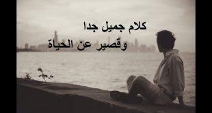 صورة كلام جميل جدا عن الحياة , اجمل الكلمات عن الحياة