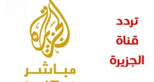 صور تردد قناة الجزيرة الوثائقية , متى تم اطلاق قناه الجزيره الرياضيه