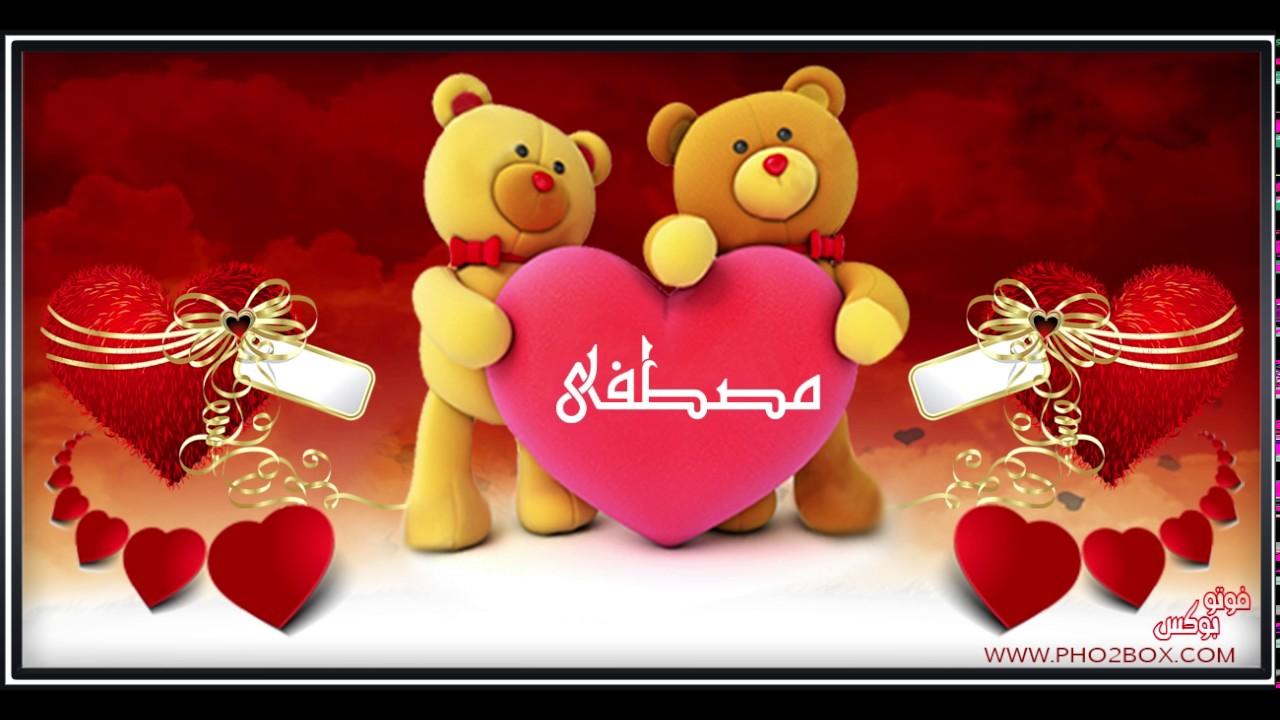 صورة صور اسم مصطفى , اجمل صور باسم مصطفي