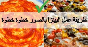 صورة طريقة عمل البيتزا بالصور خطوة خطوة , تعلم كيف تصنع البيتزا بالصور
