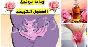 صورة رائحة المهبل الكريهة بدون حكه , كيفيه القضاء علي التهاب المهبل