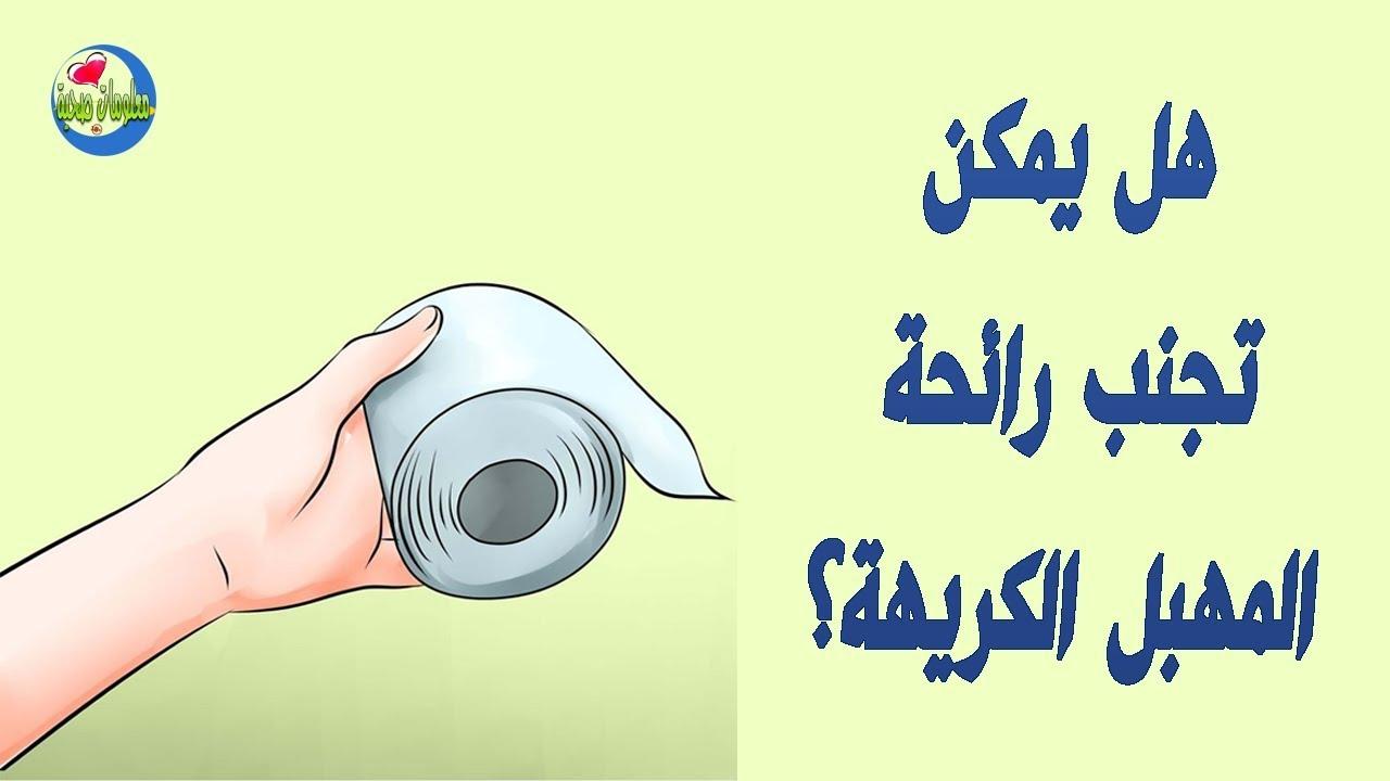 صورة رائحة المهبل الكريهة بدون حكه , كيفيه القضاء علي التهاب المهبل 12241 4