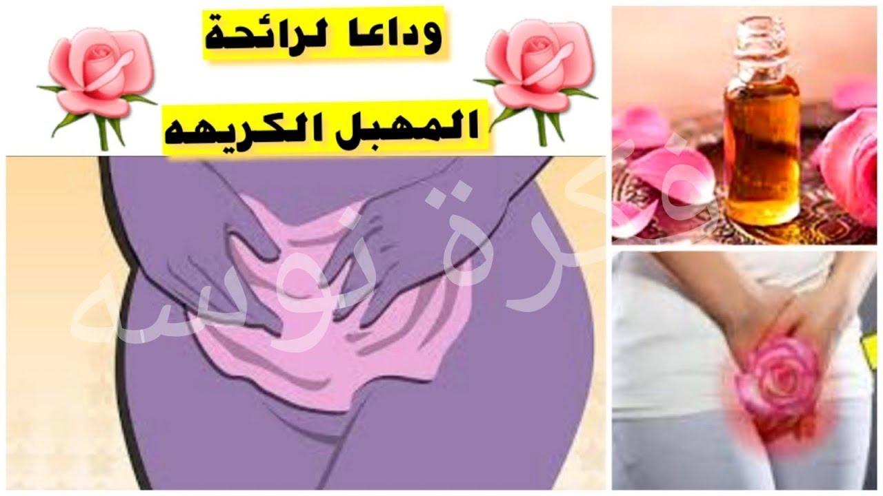 صورة رائحة المهبل الكريهة بدون حكه , كيفيه القضاء علي التهاب المهبل 12241