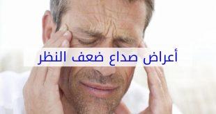 صور اعراض ضعف النظر , ماهى اعراضرضعف النظر وماهو علاجها