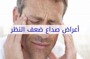 صورة اعراض ضعف النظر , ماهى اعراضرضعف النظر وماهو علاجها