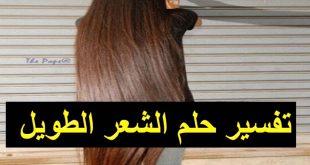 صورة ضفيرة الشعر في المنام , ماهو تفسير حلم ضفيرة الشعر فى المنام