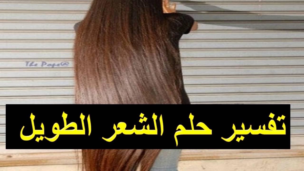 صور ضفيرة الشعر في المنام , ماهو تفسير حلم ضفيرة الشعر فى المنام