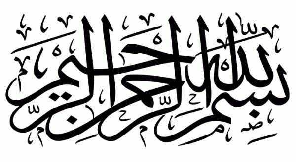بسم الله الرحمن الرحيم مزخرفة رمزيات البسمله بشكل مزخرف قصة شوق