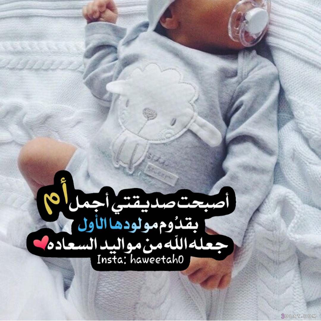صورة صور مبروك المولود , شاهد اجمل الصور تهنئة للمولود