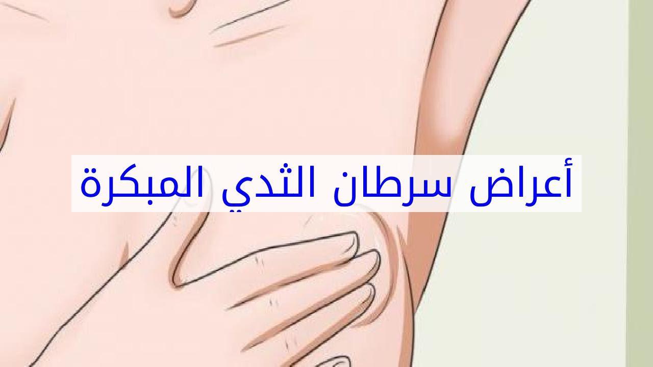 صورة بالصور اعراض سرطان الثدي , موضوع في غاية الخطوره على بعض النساء