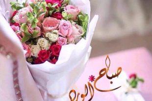 صورة احلى الصور صباح الخير , اجمل و احلى صور لصباح الخير لمن نحب