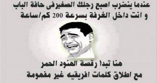 صورة صور اسلامية مضحكة , شاهد بعض من المنشورات الدينية المضحكة صور