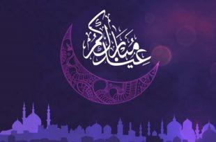 صورة صور تهنئة عيد الفطر , اجمل اروع صور التهنئة لعيد الفطر المبارك