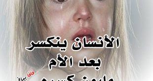 صور صور حزينه عن الام , كلام يوجع القلب عن فراق الام صور