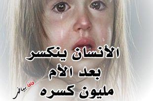 صورة صور حزينه عن الام , كلام يوجع القلب عن فراق الام صور